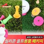 [바로스포츠]실리콘티+실리콘볼마커 패키지 set /골프티마커세트