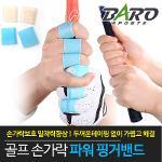 [바로스포츠]실리콘 손가락 밴드/핑거밴드 NEW스킨색상 추가