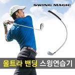 스윙매직 아이언 골프 스윙 연습기 연습용품 스윙기 자세 연습채 교정기