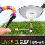 [바로스포츠] 링크자석골프티 /6개 관절구조/골프롱티