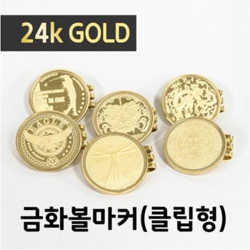 포보스 24k 도금 금화볼마커(클립형)