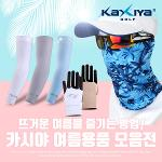 [KAXIYA] 카시야골프 여름라운딩용품 모음전
