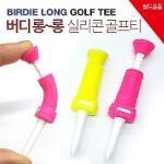 [BARO] 버디 롱~롱 실리콘골프티 /높이가 조절되는 골프티/특허제품