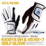 [KAXIYA] 카시야 GH&VS 양피덧댐 남성용 RX-7 합피 골프장갑