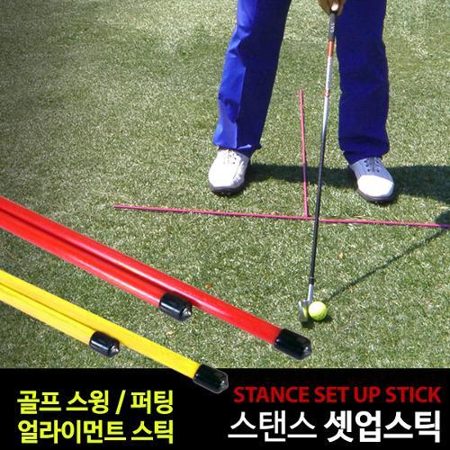[BARO] 골프 얼라이먼트 골프 스틱 /스윙자세교정