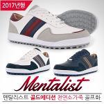 [2017년신제품]MENTALIST 멘탈리스트 골드에디션버젼 천연소가죽 레저화/등산화겸 골프화-3종칼라