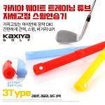[카시야] 웨이트 트레이닝 튜브 자세교정 스윙연습기