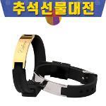 [추석선물대전]4IN1 게르마늄 시계형 건강팔찌 머큐리 투어클래식