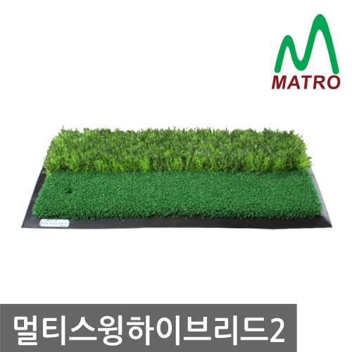 멀티스윙하이브리드2 42mm러프 골프매트 연습용매트