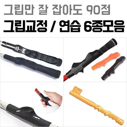 [BARO] 그립교정 연습용품 6종 모음