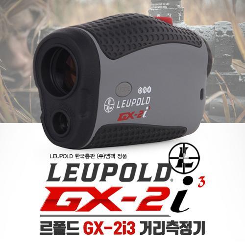[세계유일-클럽셀렉터/기온고도보정TGR]LEUPOLD 르폴드 엠팩정품 GX-2i3 3세대핀헌터/0.1m정밀측정 GPS 거리측정기