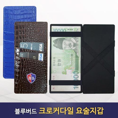 [블루버드] 크로커다일 요술지갑/머니클립