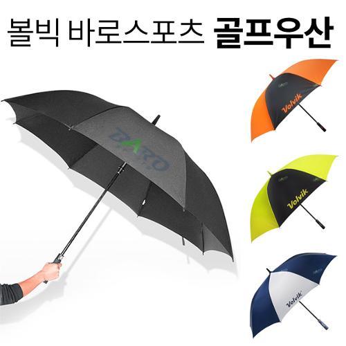 볼빅 바로스포츠 정품 대형 골프우산 방수 필드 방풍 완벽차단