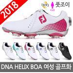 풋조이 DNA HELIX BOA 여성 골프화 94834 94841