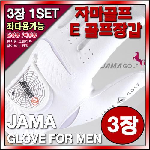 [자마골프] 자마 스포츠 골프장갑 E (3장)