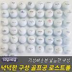 로스트볼 A-등급 50알 중고골프공 연습용/필드용