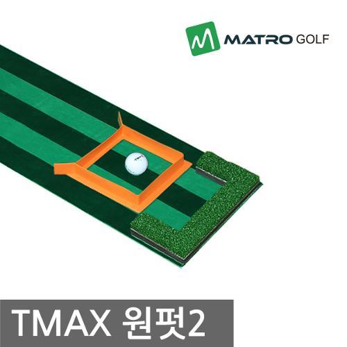 티맥스 원펏2 퍼팅매트 퍼팅연습기 사각홀컵