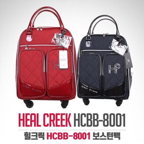 [2018년신제품-국내산]HEAL CREEK 힐클릭 HCBB-8001 핸드케리어 보스톤백-2종칼라