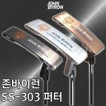 존바이런정품 18년 SS-303 수제퍼터/명품퍼터/SS303