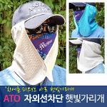 [BARO] 빈틈없이 자외선 차단 모자장착 햇빛가리개
