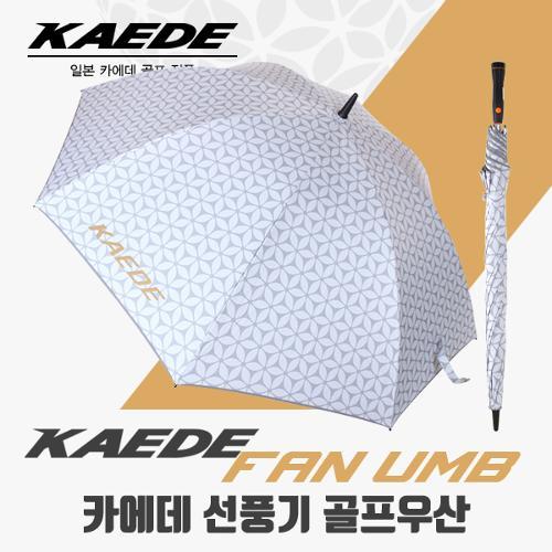 [창고대방출-3개한정]KAEDE 카에데 FAN UMB 전자동 3날개형 선풍기 자외선차단 골프우산(120cm)+카에데볼1알