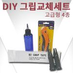 [BARO] DIY 골프그립교체 세트 고급형4종/솔벤트 테이프 툴 커터