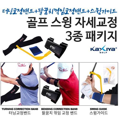 [카시야] 골프 스윙자세교정 3종 패키지