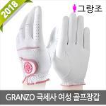 2018신상 GRANZO 그랑조 극세사 여성 양손 골프장갑
