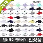 2018신상 캘러웨이 전상품 남녀 썬캡 9종 37개