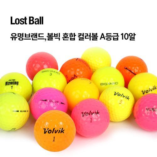 로스트볼 유명브랜드 및 볼빅 혼합 컬러볼 A등급 10알 lost ball