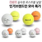 로스트볼 낱알판매 12종 브랜드 등급별 판매
