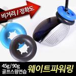 골프스윙근력연습기 웨이트파워링 45g/90g