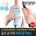 손가락굳은살방지 실리콘 파워밴드 2set_총8ea