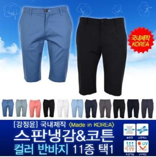 [강정윤]국내제작 스판냉감&코튼 컬러반바지11종
