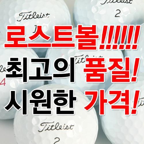 로스트볼 최고의 품질 초특가20알부터60알