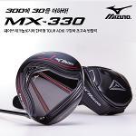 (미즈노코리아 정품) MX-330 드라이버 / TOUR AD