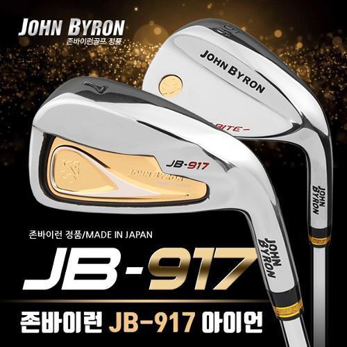 [정식수입품-일본산]존바이런코리아 JB-917 경량스틸 골드헤드 아이언세트-9I
