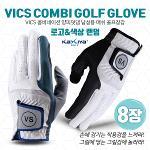 [지온골프] VICS 콤비네이션 양피덧댐 남성용 매쉬 골프장갑 8장