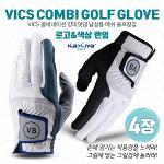 [지온골프] VICS 콤비네이션 양피덧댐 남성용 매쉬 골프장갑 4장