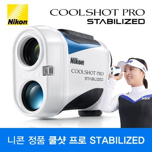 [2019년신제품]니콘이미징코리아 정품 쿨샷 프로 스테빌라이저 레이저 거리측정기