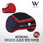 위티코코 정품 남여공용 프리미엄 골프 방한귀마개/이어캡 6002