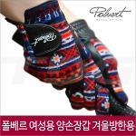 [폴베르]겨울장갑 골프장갑 여성용 기능성 양손 양피 고급(방한장갑) 2색