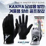 [카시야] 남성용 방한 겨울용 양손 골프장갑