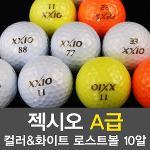 [BB12]젝시오 칼라 화이트 A급 로스트 골프볼[3,4피스]-10알