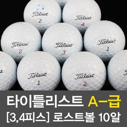 [BB06]타이틀리스트 PRO V1,V1X A-급 로스트 골프볼[3,4피스]-10알