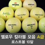 [BB14]옐로우 칼라볼 모음 A급 로스트 골프볼[2,3피스]-10알