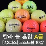[BB04]빅브랜드 칼라볼 혼합A급 로스트 골프볼[2,3피스]-10알