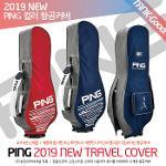 (19 NEW) 핑 정품 TRAVEL COVER 19 컬러 항공커버