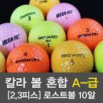 [BB03]빅브랜드 칼라볼(칼라별) 혼합A-급 로스트 골프볼[2,3피스]-10알