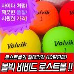 [GNG] 10알판매 볼빅 무광볼 혼합(비비드,Eyes on V등) A / A+